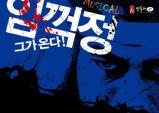 [Preview] 뮤지컬 '임꺽정, 그가 온다!'
