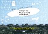 [Review] 제주는 그런곳이 아니야 -김형훈