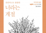 [Preview] 12만 명이 읽은 Daum 브런치의 연재, 찬란하고도 쓸쓸한 너라는 계절 [도서]