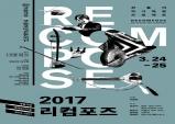 [Preview] 어제와 오늘, 그리고 내일의 소리, 2017 리컴포즈