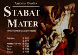 [프리뷰] 슬픔의 성모, 스타바트 마테르