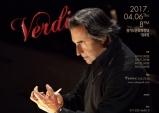 [프리뷰] 오페라의 아버지 베르디, 그리고 콘서트