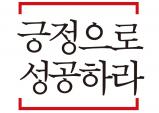 [Preview] 긍정으로 성공하라 @이인권