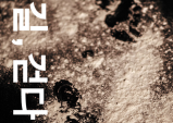 (~03.25) 댄스씨어터 창-'길, 걷다'