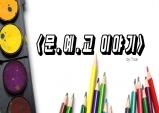 [문.예.교] 진정한 '나'를 찾는 과정은 무엇일까? '문화예술교육의 시작'