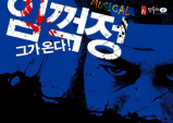 [Review] 뮤지컬- 임꺽정, 그가온다.