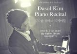 [프리뷰 URL 취합] 김다솔 피아노 리사이틀