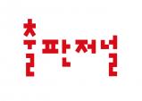 [Review] 창간 30주년: 월간 '출판저널' 494호 (잡지)