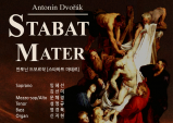 [Preview] 안토닌 드보르작의 Stabat Mater(스타바트 마테르)