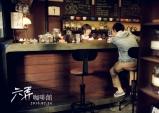 [Opinion] 달콤하고 씁쓸한 청춘의 사랑과 우정을 다룬 '카페6' [문화전반]