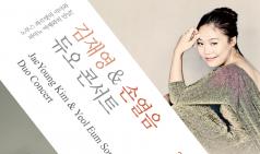 (04.08) 김재영 & 손열음 듀오 리사이틀 [클래식, 티엘아이 아트센터]