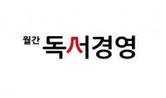 [잡지] 월간 독서경영 - 창간호