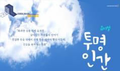 (~04.30) 뮤지컬 '투명인간' [창작플랫폼 경험과상상]