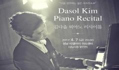 (04.07) 김다솔 피아노 리사이틀 [클래식, 티엘아이 아트센터]