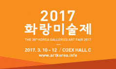 (~03.12) 2017 화랑미술제 [아트페어, 삼성동 코엑스 3층 Hall C]