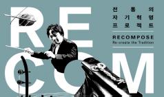 (03.24/25) 2017 리컴포즈 [전통예술, 국립극장 달오름극장]
