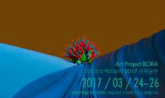(~03.26) 무용 '인공낙원' [대학로예술극장 대극장]