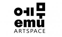 [문화공간] 에라스무스로부터 오늘을 바라보는 곳, 복합문화공간 EMU(에무)