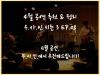 [우.사.인] 시즌 3 EP.08 4월 공연 정리 & 추천