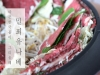 "[REVIEW] 레시피북ㅣ오늘은 행복한 요리사 리뷰 - 따끈한 국물이 그리울 때, ""밀푀유 나베"""