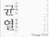 (~04.30) 연극 '균열' [공존시어터 공간]