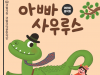 (~05.14) 국립국악관현악단 - 아빠사우루스 [음악회, 국립극장 KB하늘극장]