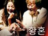 (~04.16) 연극 '황혼' [게릴라 극장]