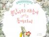 [도서] 몽당이와 채송이 그리고 통아저씨