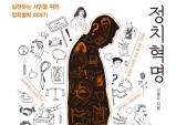 [Preview] 정치혁명-실천하는 시민을 위한 정치철학 이야기