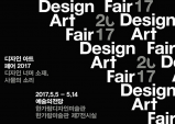 [Preview] Design Art Fair2017 기획전시 '디자인 너머 소재, 사물의 소리'