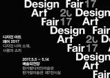 [Preview] 당신에게 새로운 영감을 선사할, 디자인아트페어2017 [전시]