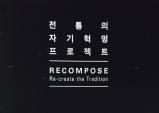 [Review] 국악의 블루오션 - 국립국악관현악단 2017 리컴포즈