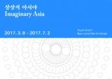 [백남준아트센터] 상상적 아시아