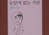 [Opinion] 심선보 '눈앞에 없는 사람' 중 '사랑은 나의 약점' Review [문학]