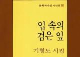 [Opinion] 입 속의 검은 잎- '그'에 대하여 [문학]