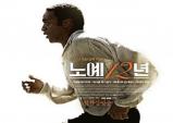 [Opinion] 영화 '노예 12년'을 통해 바라 본 인류의 비극, 존엄성에 대하여 [시각예술]