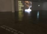 [Opinion] 장영혜중공업 개인전: 텍스트와 예술의 유희적 외침 [시각예술]