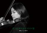 """[프리뷰] """"양고운 바이올린 리사이틀""""-섬세함의 대명사"""