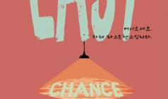 [Preview] 뮤지컬 '라스트챈스', 죽으려는 자와 살리려는 자의 이야기