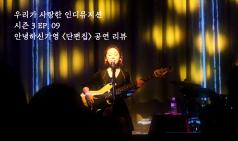 [우.사.인] 시즌 3 EP. 09 안녕하신가영 '단편집' 공연 리뷰