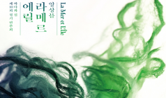 [Preview] 천혜의 자연, 그리고 수많은 마음들- 라메르 에 릴