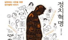 [Preview] '정치혁명' - 또 다른 정치철학의 씨앗이 되기를 바라며..