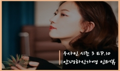 [우.사.인] 시즌 3 EP.10 안녕하신가영 인터뷰