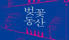 (~05.07) 연극 '벚꽃동산' [대학로예술극장 대극장]