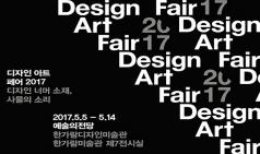(~05.14) Design Art Fair2017 [디자인, 예술의전당 한가람미술관]
