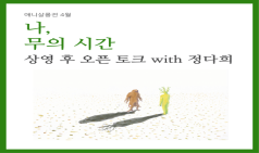 (04.05) '나, 무의 시간' with 정다희 [애니살롱]