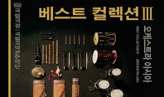 (05.12) 베스트 컬렉션-오케스트라 아시아 [전통예술, 국립극장 해오름극장]