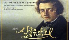 """(04.22) 제이 살롱음악회 """"쇼팽"""" [아트홀제이]"""