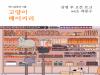 (05.10) 상영 후, 오프토크 with 최봉수 [애니살롱]