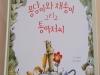 """[Review] """"이 세상에 쓸모없는 것은 없어요"""" - 몽당이와 채송이 그리고 통아저씨"""